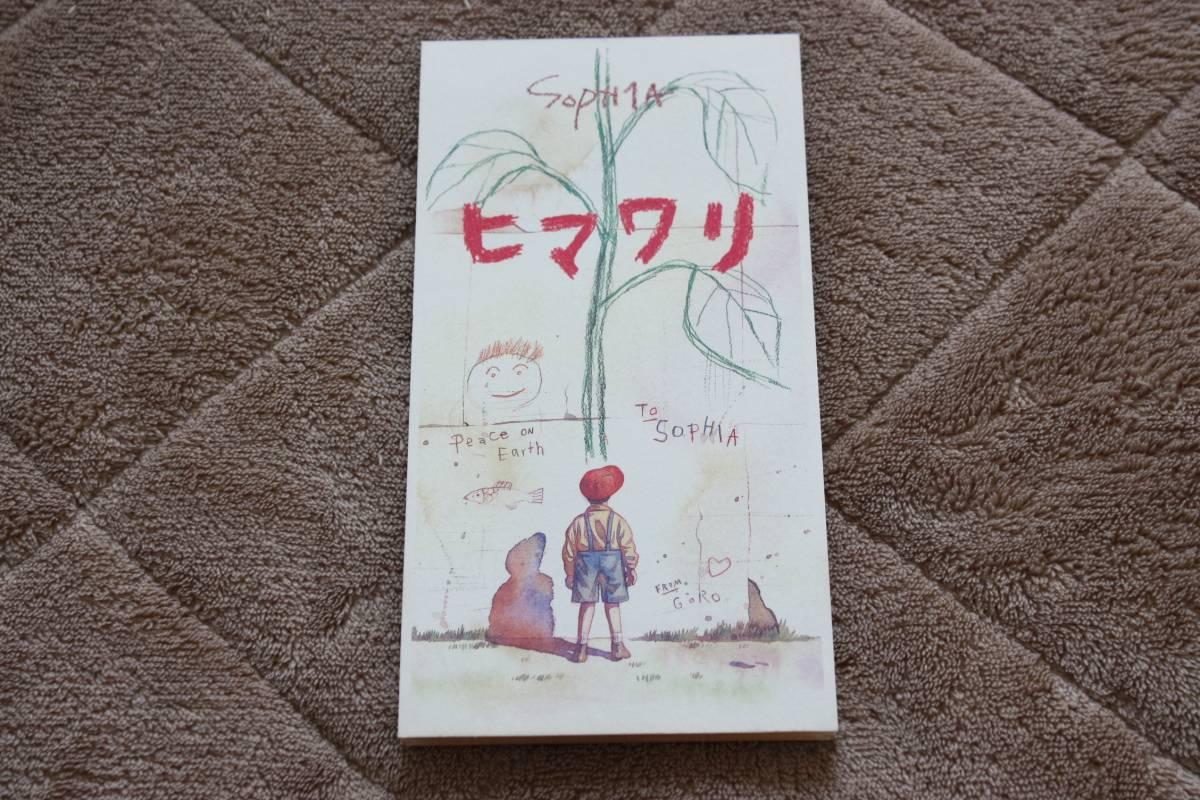 SOPHIA ヒマワリ 8cmCDシングル ソフィア プラケース付_画像1
