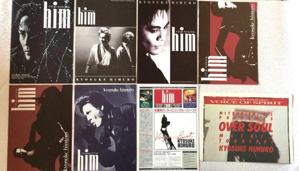 中古 非売品 1992年 氷室京介 him Prime Connection Newspaper No.1~No.5 & 3枚チラシセット