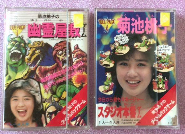 中古 菊池桃子 IDOL PACK 1,4 幽霊屋敷ゲーム&スタジオ本番ゲーム 学研
