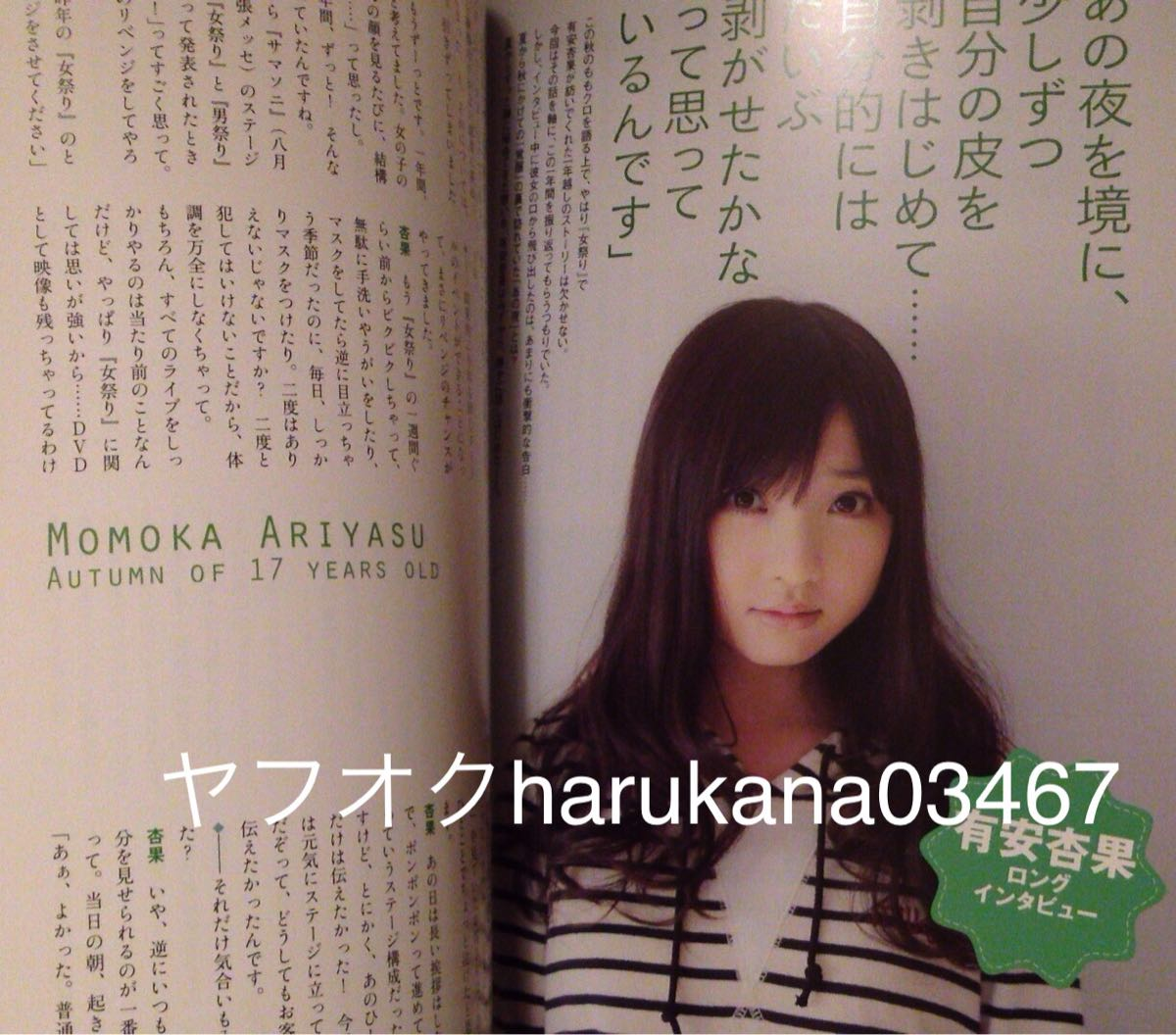 ヤフオク! - Quick Japan 2012年 星野源 8P 人の人生に刺さっ...
