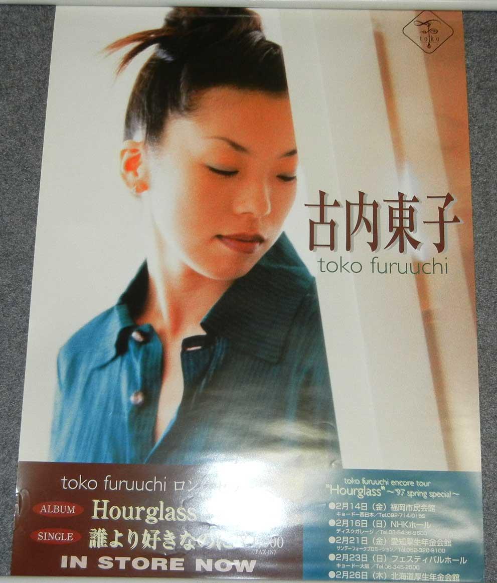 ◆ポスター◆古内東子 Hourglass