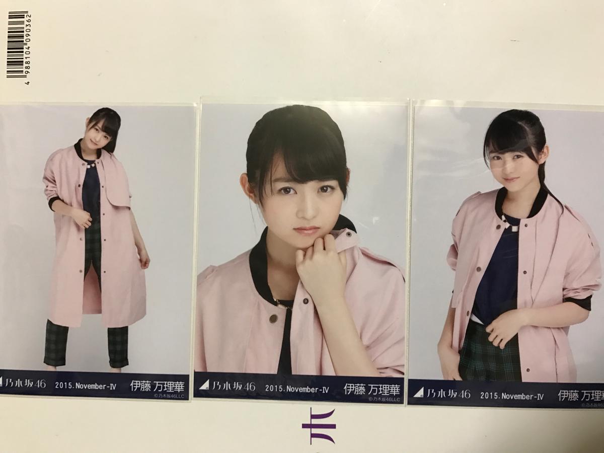 乃木坂 生写真 伊藤万理華 スエード コンプ