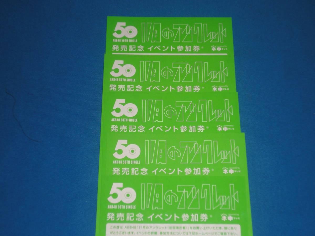 AKB48 50thシングル 11月のアンクレット 発売記念  イベント参加券 5枚セット 握手券
