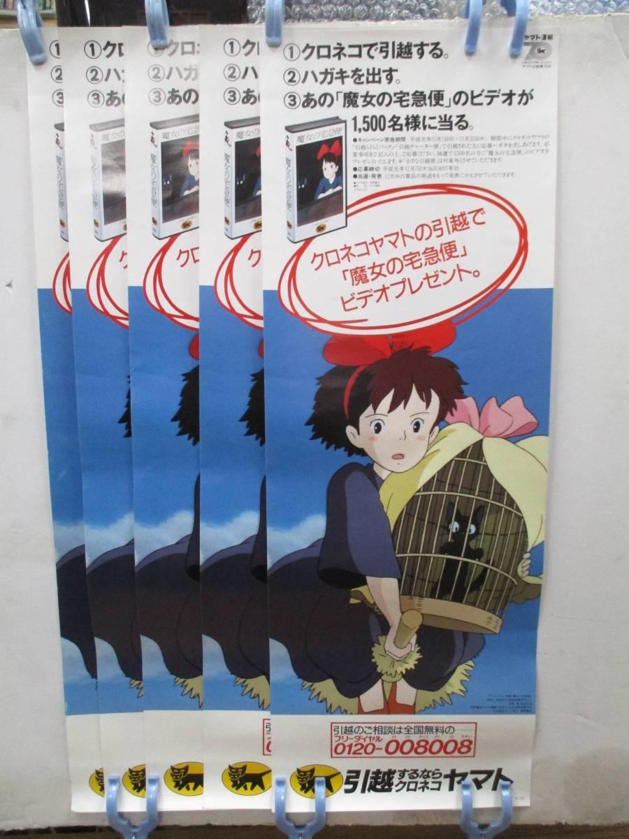 y47【魔女の宅急便】ヤマト運輸短冊ポスター5枚セット/ジブリ/宮崎駿