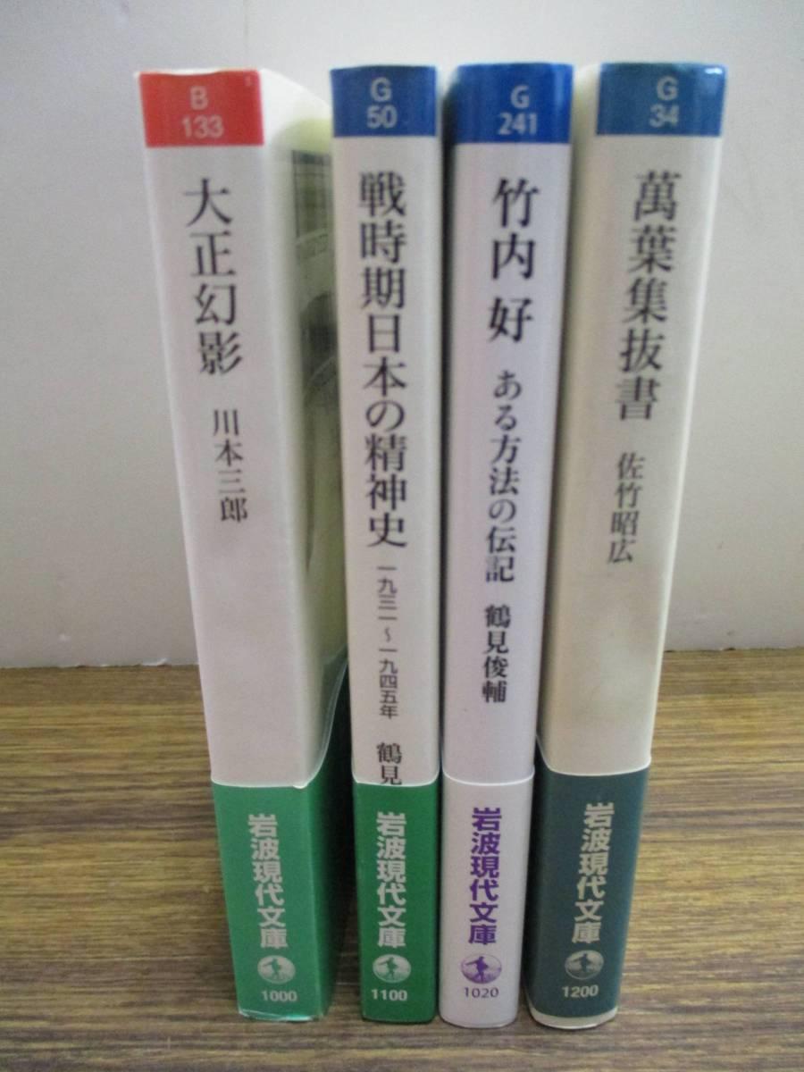 F13【岩波現代文庫/4冊セット】川本三郎/鶴見俊輔/佐竹昭広