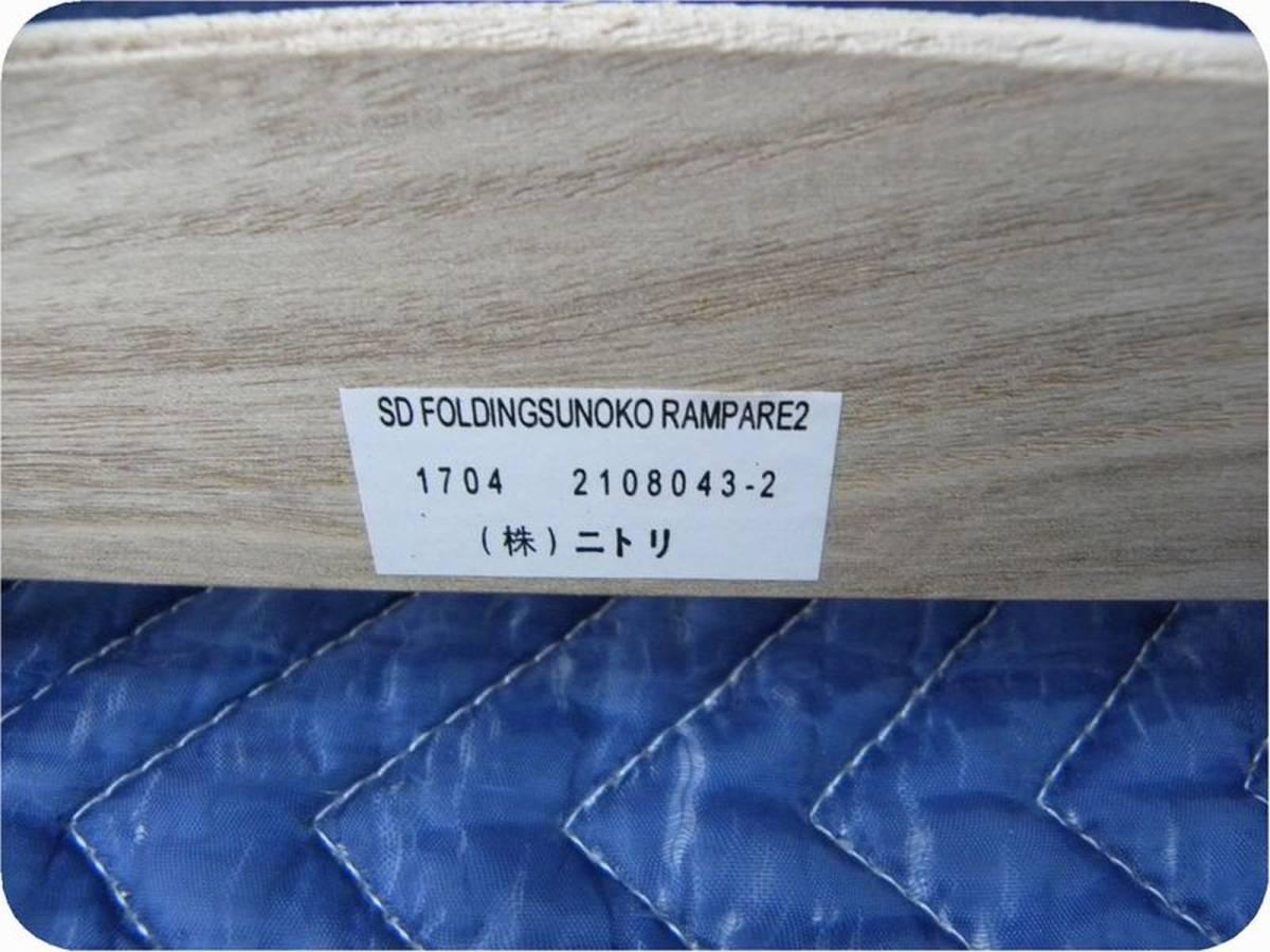 NITORI/ニトリ セミダブルサイズ すのこベッド 1205×2000 引取限定_画像3