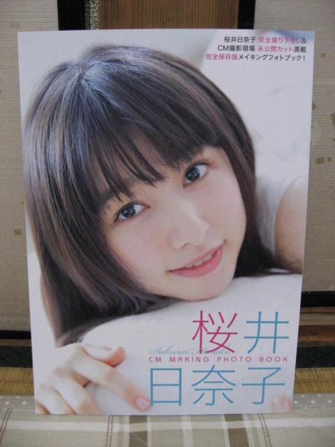 桜井日奈子 CM MAKING PHOTO BOOK 直筆サイン入り