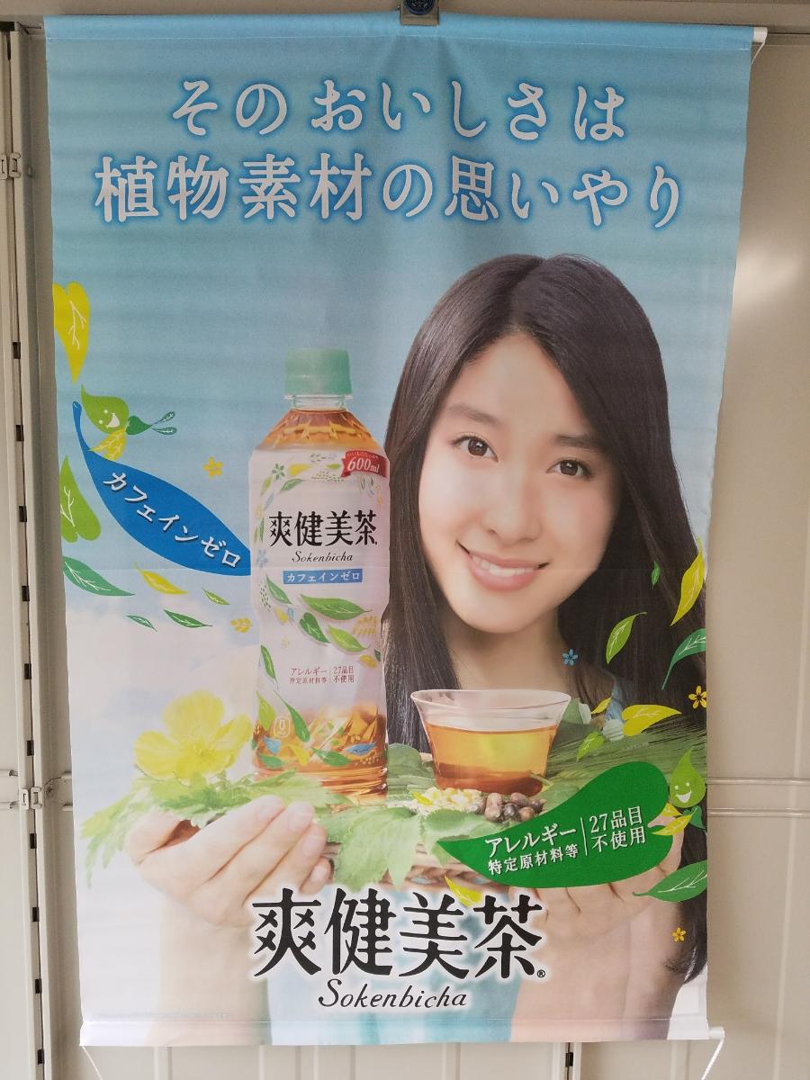 ★ 非売品希少 ★ タペストリー 土屋太鳳  送料安い300円