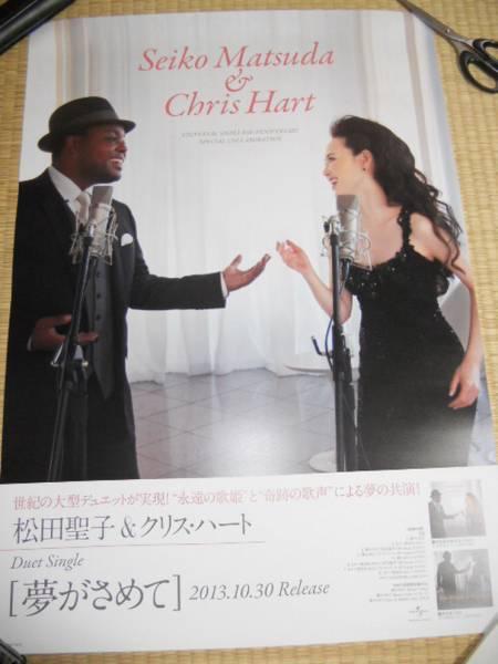 松田聖子 クリスハート 夢がさめて ポスター