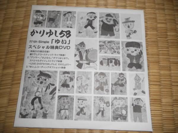 かりゆし58 「ゆい」 スペシャル特典DVD 新品未開封