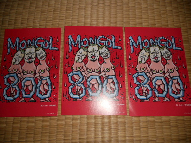 MONGOL800 モンゴル800 Pretty good!! 特典ポストカード3枚セット
