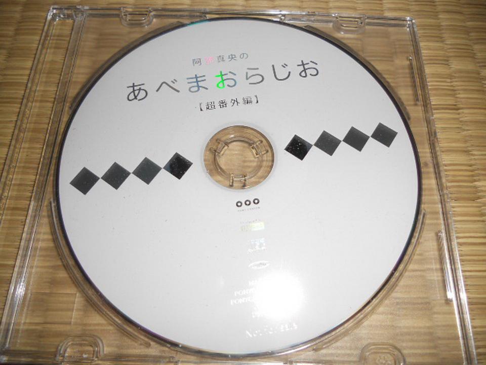 ◆阿部真央 あべまおらじお~超番外編~ラジオCD
