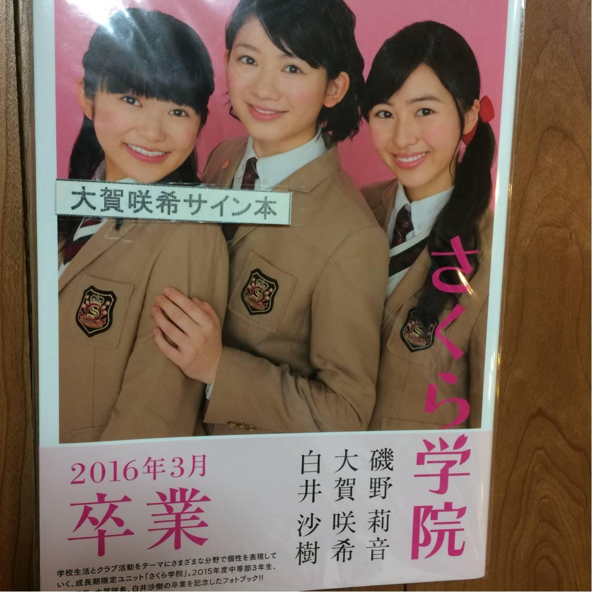 送料無料 新品 さくら学院 2016年3月卒業 大賀咲希サイン入り ライブグッズの画像