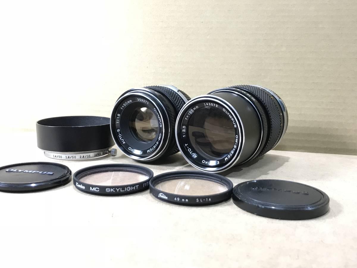 オリンパス OLYMPUS 50mm 135mm レンズ 2本 フード フィルター キャップ 付 Lens Hood Filter For 35mm SLR Film Camera