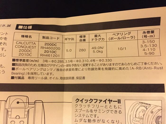 シマノ カルカッタ コンクエスト ■ 200DC a-rb rh460200/ オイル 説明書 ケース付き ■■新品同様_画像10