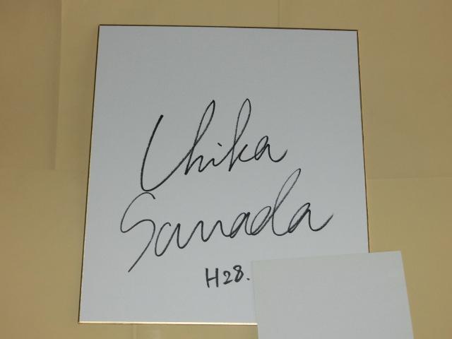澤田 知佳さん 直筆サイン色紙