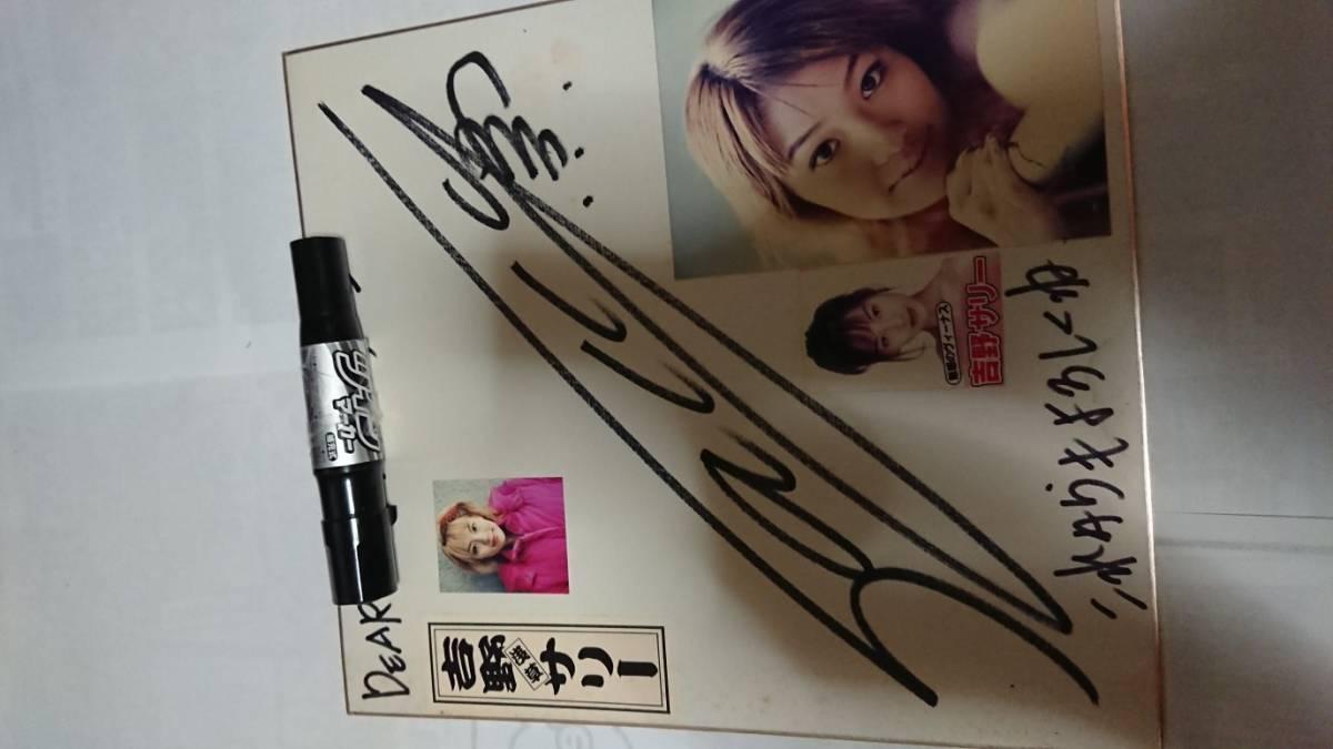 アダルト女優「吉野 サリー」のサイン