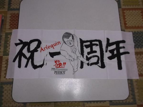 ▽ PIERROT ピエロ ★ 極!! 【 手ぬぐい ♪新品 】 KIRITO キリト angelo