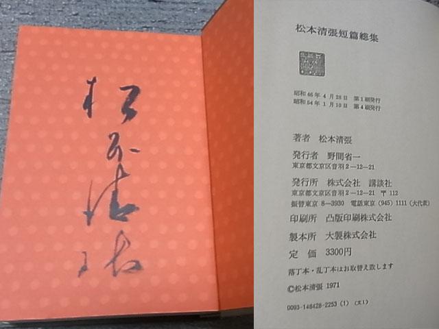 【署名本】松本清張短篇総集 全一巻 解説平野謙 講談社 毛筆署名 昭和54年第4刷 _画像3