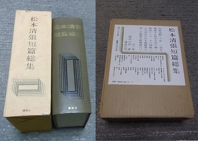 【署名本】松本清張短篇総集 全一巻 解説平野謙 講談社 毛筆署名 昭和54年第4刷 _画像2