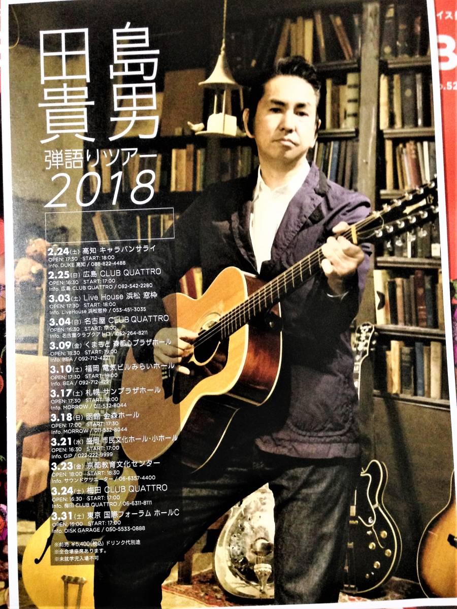 田島貴男 弾語りツアー2018★ミニポスター