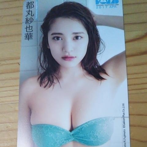 【送料100円】 都丸紗也華 テレカ テレホンカード 4