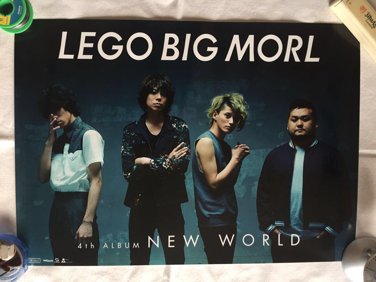 LEGO BIG MORL NEW WORLD アルバム特典ポスター 非売品 レゴビッグモール 新品未使用