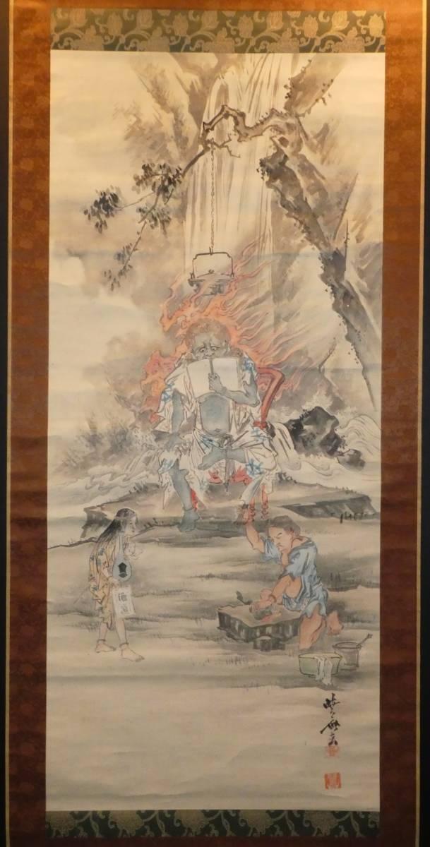 名品! 河鍋暁斎 「地獄不動明王図」 肉筆 紙本 浮世絵 日本画 掛軸 箱なし 落款