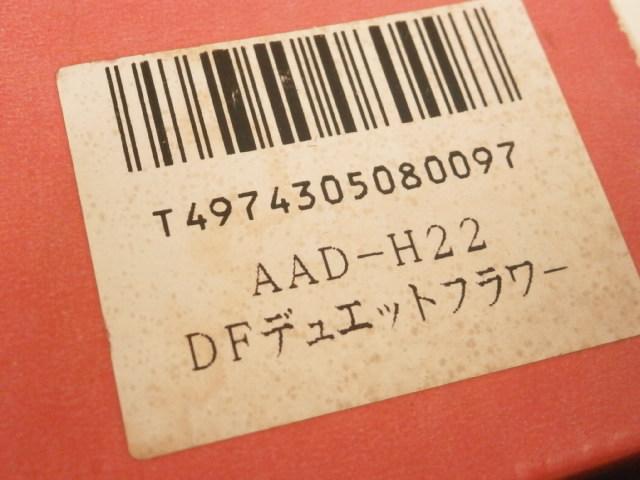 1スタ 未使用品 ZOJIRUSHI 象印 押すだけポット AAD-H22 デ・ル・ル 昭和レトロ 魔法瓶 花柄/茶器 卓上ポット/ZGT-28_画像8