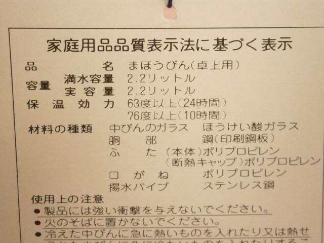 1スタ 未使用品 ZOJIRUSHI 象印 押すだけポット AAD-H22 デ・ル・ル 昭和レトロ 魔法瓶 花柄/茶器 卓上ポット/ZGT-28_画像7