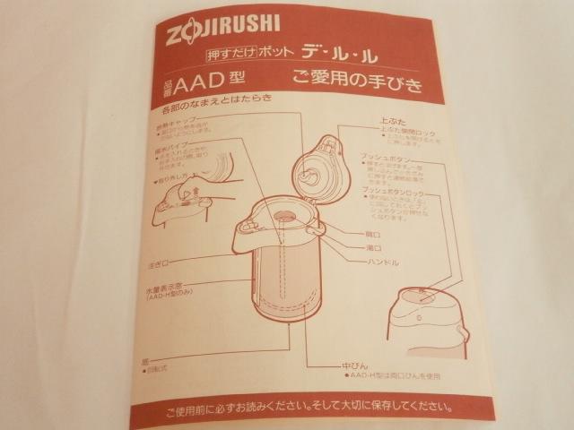 1スタ 未使用品 ZOJIRUSHI 象印 押すだけポット AAD-H22 デ・ル・ル 昭和レトロ 魔法瓶 花柄/茶器 卓上ポット/ZGT-28_画像9