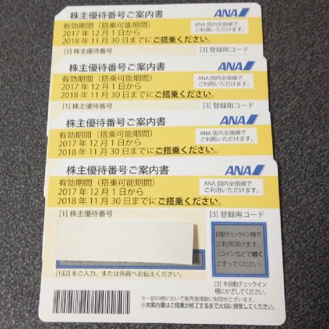 【送料無料】最新 ANA 全日空株主優待券 5枚 2018年11月30日まで おまけつき