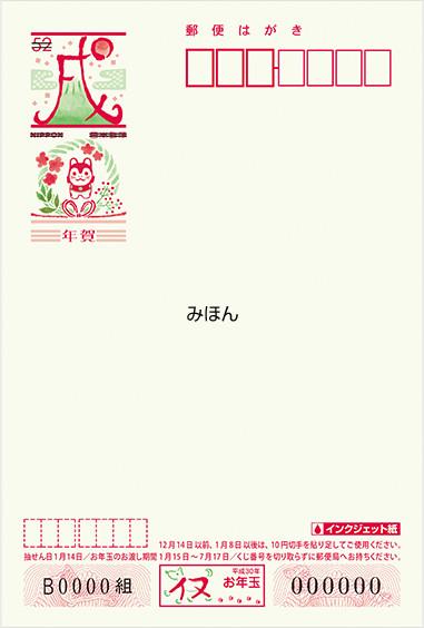 ★2018★年賀はがき【いろどり】インクジェット紙400枚★送料無料
