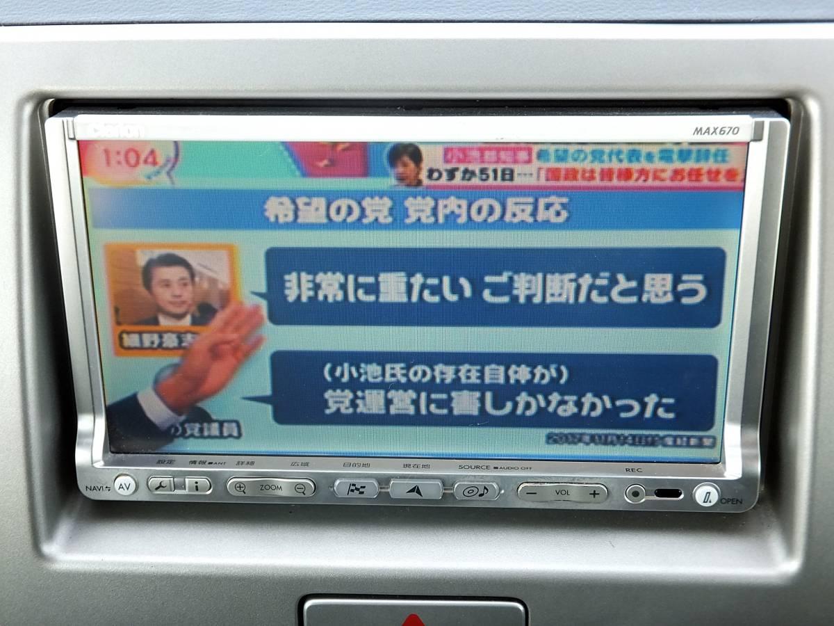☆HDDナビ&ワンセグTV付きです☆