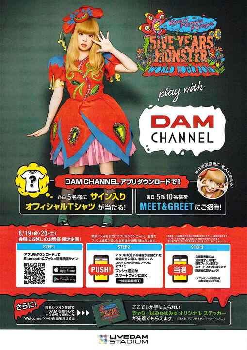 チラシ きゃりーぱみゅぱみゅ 5iVE YEARS MONSTER WORLD TOUR 2016