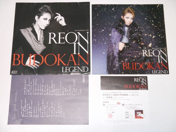 REON IN BUDOKAN パンフ / 宝塚 パンフレット 星組 柚希礼音