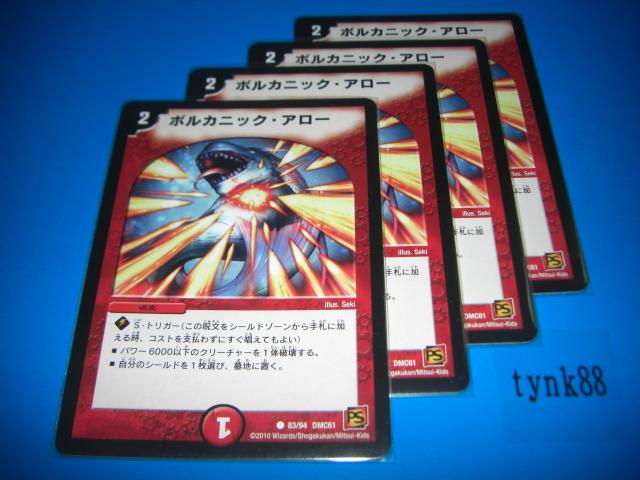 ◆ボルカニック・アロー [DMC61 未使用] 【4枚セット】 No.22◆_画像1