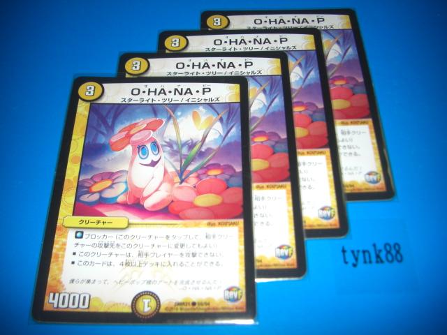 ◆◇ O・HA・NA・P [未使用品] 【4枚セット】 No.3 ◇◆_画像1