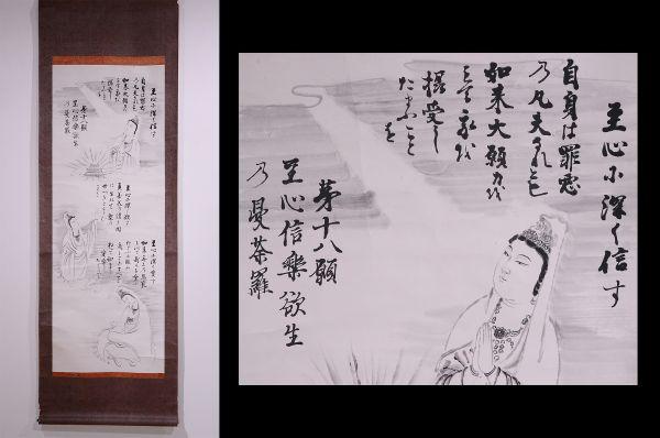 【安】 山崎弁栄 第十八願の図解 無落款 仏画 浄土宗僧侶 光明会 掛け軸