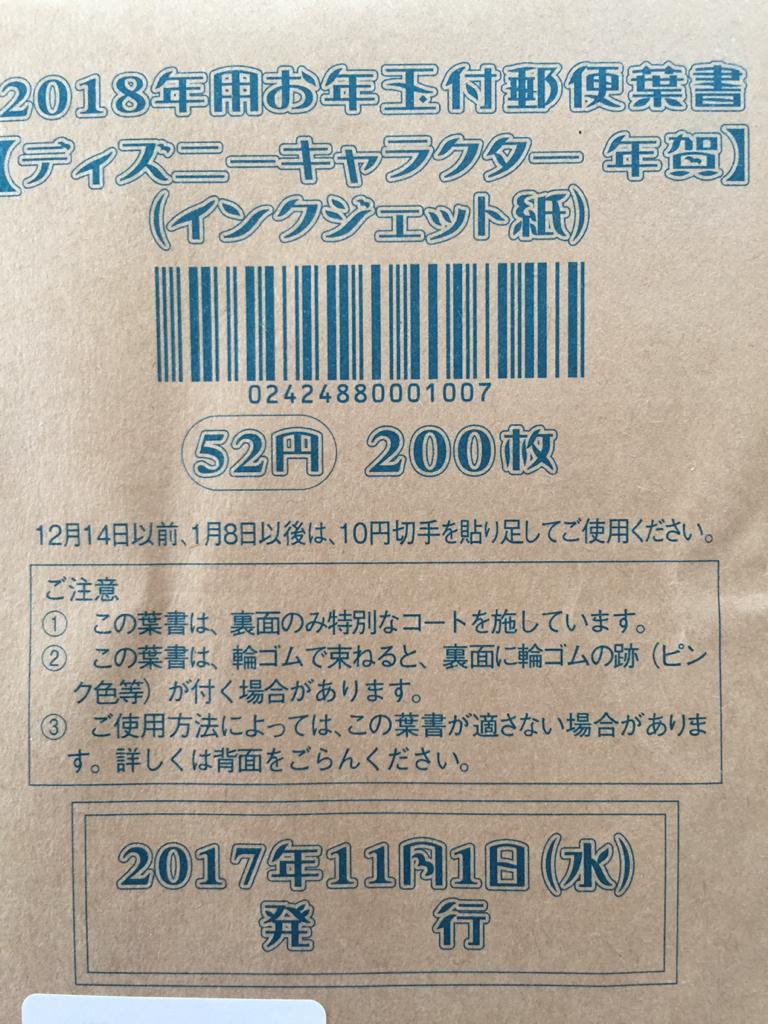 2018年用お年玉付郵便葉書★ディズニーキャラクター年賀インクジェット紙200枚☆送料無料☆