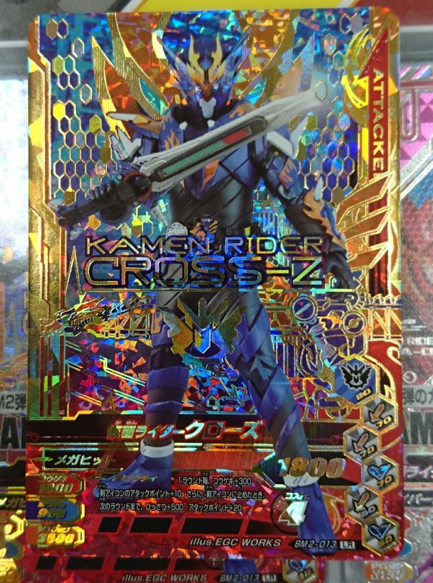 ガンバライジング 仮面ライダー クローズ BM2-013 LR