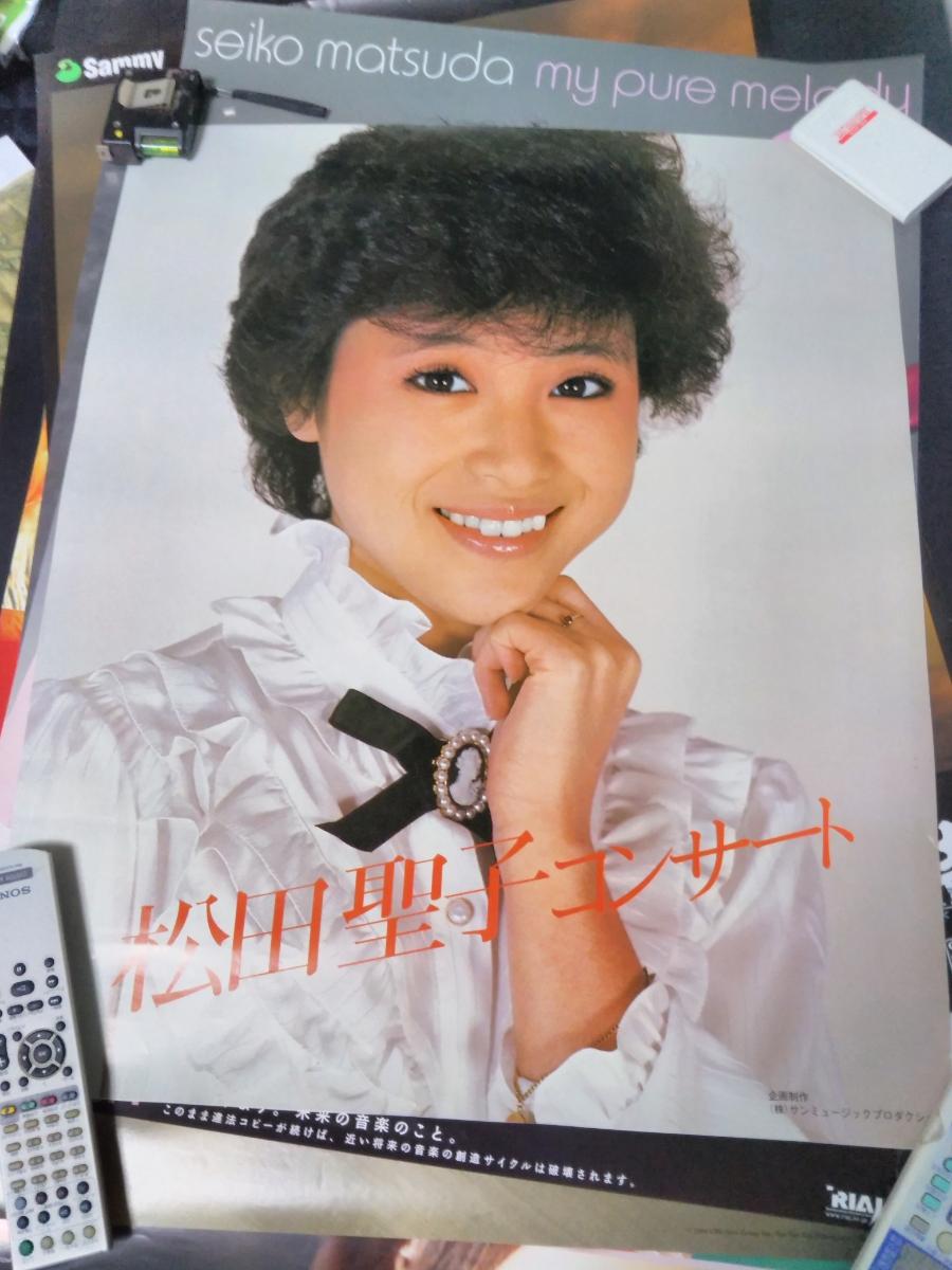 松田聖子 神田沙也加 告知ポスターなど 非売品 8枚セット
