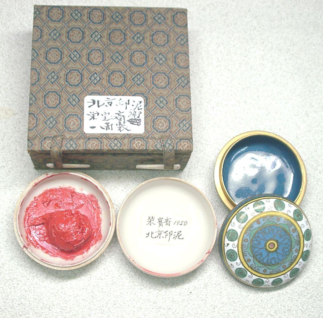 ★★稀少 中国 栄宝斎 北京印泥 1950年代製 中古★★333