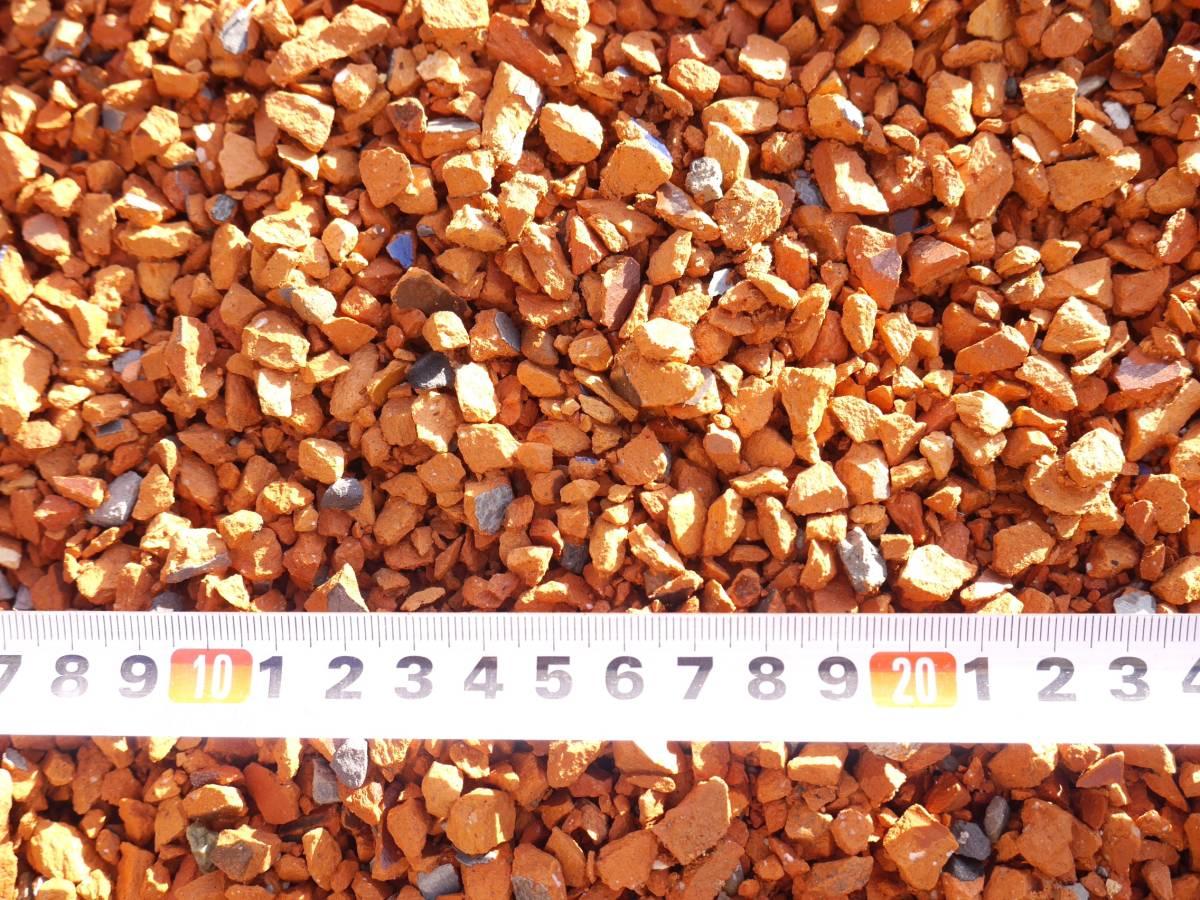 送料無料♪ 10%増量♪ 赤瓦チップ サイズ選択可能♪ 大量300Kg オレンジ瓦チップ ガーデニング 防草対策 ぬかるみ対策 お庭敷き砂利 砕石