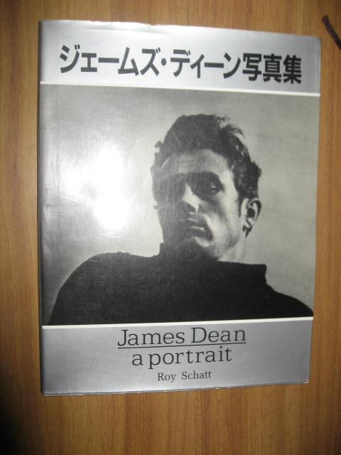 ジェームズ・ディーン写真集 _画像1