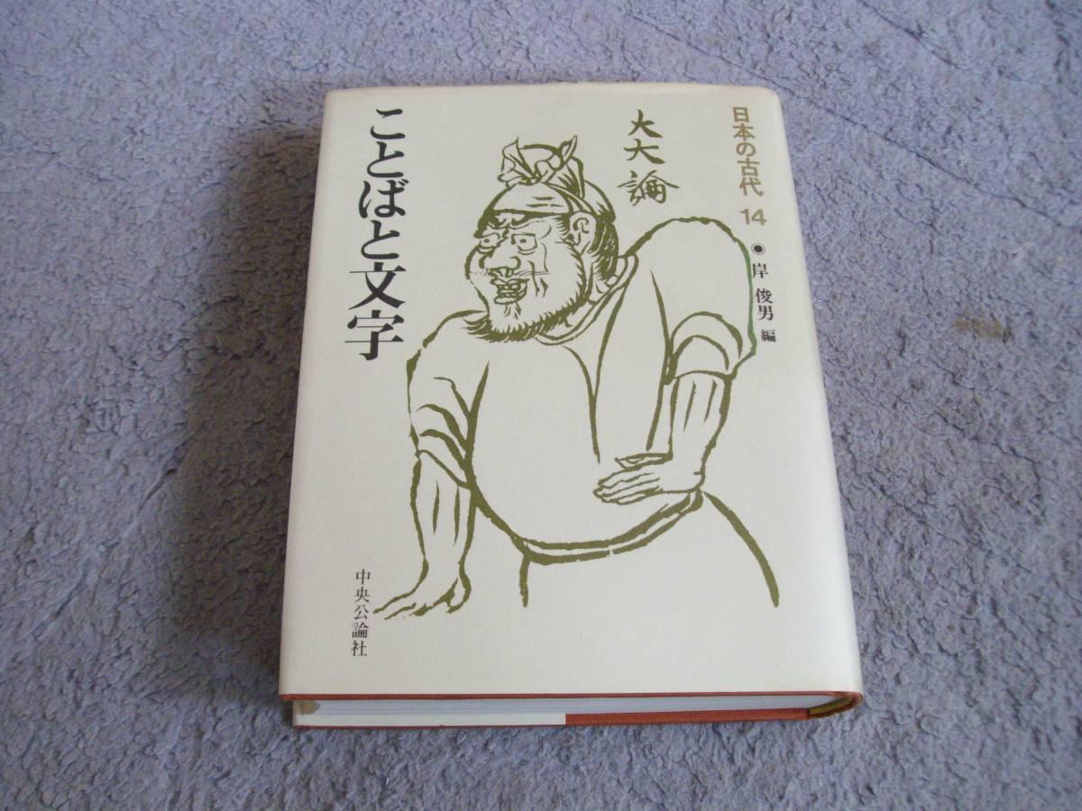 図書293 ことばと文字 日本の古代14 岸俊男編 初版本/中央公論社 ●_画像1