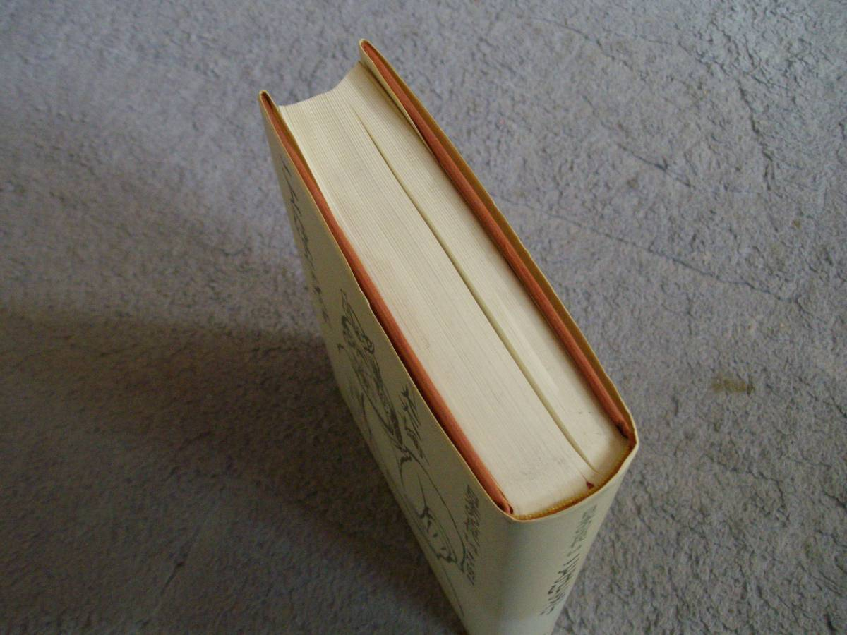 図書293 ことばと文字 日本の古代14 岸俊男編 初版本/中央公論社 ●_画像3
