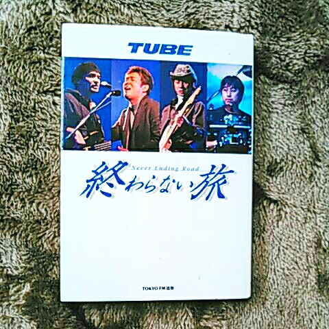 TUBE 【終わらない夏】Never Ending Road 280ページ 中古品