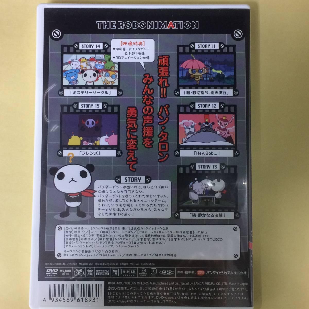 ◆◇中古DVD パンダーゼット THE ROBONIMATION3・4◇◆_画像2