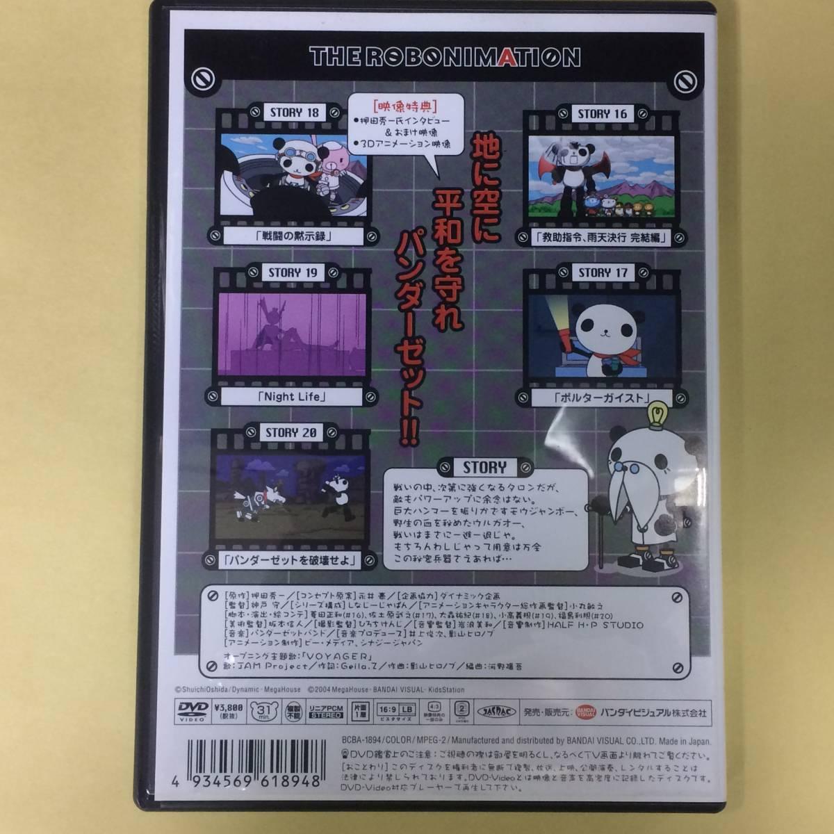 ◆◇中古DVD パンダーゼット THE ROBONIMATION3・4◇◆_画像3